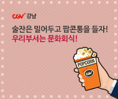 CGV극장별+[CGV강남]술잔은 밀어두고 팝콘통을 들자! 우리부서는 문화회식!