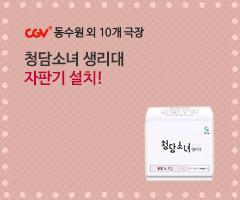 CGV극장별+[CGV동수원 외 10개 극장]청담소녀 생리대 자판기 설치!