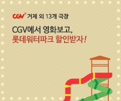 CGV극장별+[CGV부산연합] 썸머시즌 감성파크