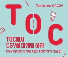 스페셜이벤트+[13기] TOC CGV를 마케팅하라