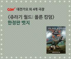 CGV극장별+[CGV대전가오 외 4개 극장] <쥬라기 월드: 폴른 킹덤> 한정판 뱃지 이벤트