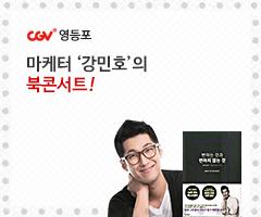 CGV극장별+[CGV영등포] 북콘서트 행사 이벤트_1
