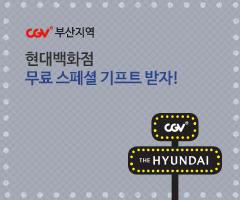 CGV극장별+[CGV부산지역]영화보고 현대백화점에서 무료 스페셜 기프트 받자!