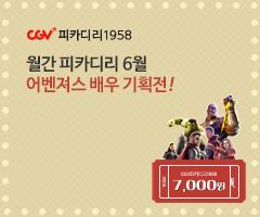 CGV극장별+[CGV피카디리1958] 월간 피카디리 6월호 이벤트