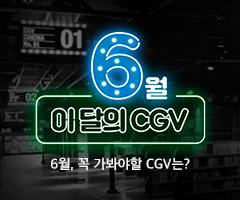 스페셜이벤트+이달의CGV_6월