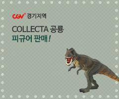 CGV극장별+[CGV경기지역]COLLECTA 공룡 피규어 판매