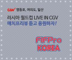 CGV극장별+[CGV영등포, 여의도, 일산]FIFPro 월드컵 매치 프리뷰 TALK