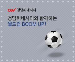CGV극장별[CGV청담씨네시티] 6월 러시아 월드컵 BOOM UP!