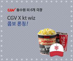 CGV극장별+[CGV북수원] kt wiz 제휴