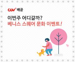 CGV극장별 [배곧]베니스 스퀘어 문화 이벤트