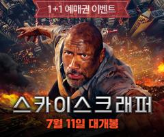 영화/예매 <스카이스크래퍼>1+1 예매권 이벤트