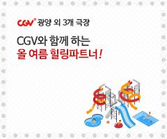 CGV극장별+[CGV광양] 올 여름 힐링파트너