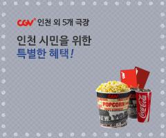 CGV극장별+[CGV연수역] 인처너(INCHEONER)카드 x 인천지역 CGV 상생 프로모션