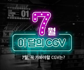 스페셜이벤트 이달의CGV_7월