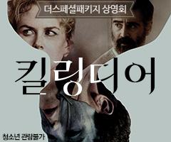 아트하우스 <킬링 디어> 더스페셜패키지 상영회