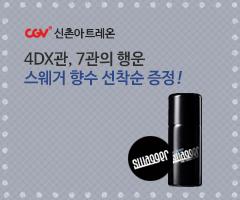CGV극장별 [CGV신촌아트레온] 7월 브랜드데이 이벤트