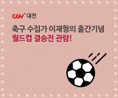 CGV극장별 [CGV목동] CGV X 새봄출판사 월드컵 결승전 이벤트