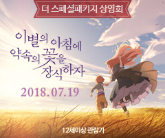 영화/예매 <이별의 아침에 약속의 꽃을 장식하자> 더스페셜패키지 상영회