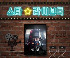 영화/예매<인랑> 스타라이브톡