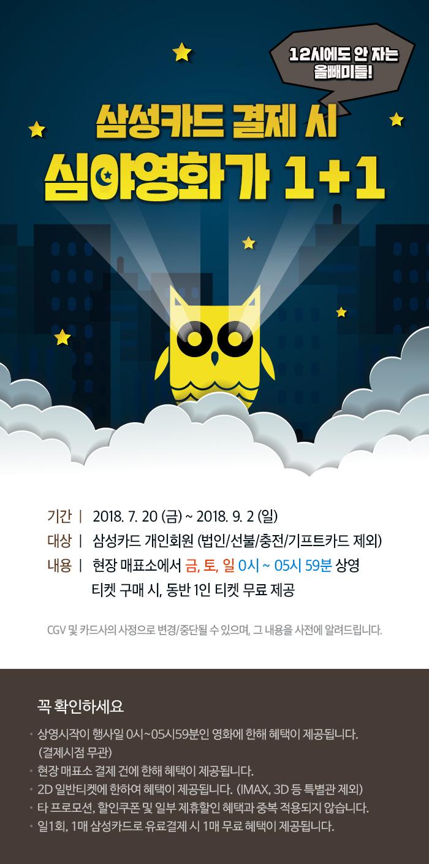 제휴/할인 삼성카드 올빼미 1+1