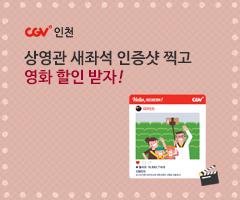 CGV극장별 [CGV인천] 상영관 좌석 교체 인증샷 찍고 할인받자!