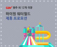 CGV극장별+[CGV원주 외 12개 극장]하이원 워터월드 제휴 프로모션