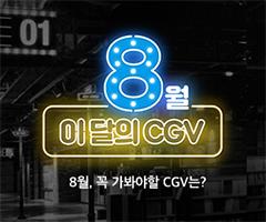 스페셜이벤트+이달의CGV_8월