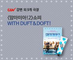 CGV극장별+[CGV강변 외 9개 극장] <맘마미아!2>소피 WITH DUFT&DOFT!
