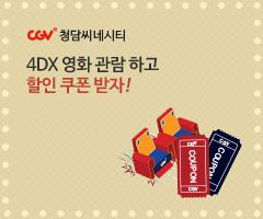 CGV극장별[CGV청담] 4DX 릴레이 할인 프로모션