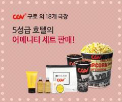CGV극장별+[CGV구로 외 18개 극장] 5성급 호텔의 어메니티 세트 판매!
