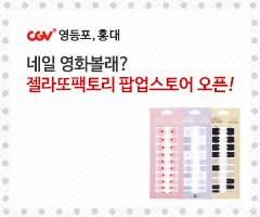 CGV극장별 [CGV영등포,홍대]네일 영화볼래? 젤라또팩토리 팝업스토어 오픈!