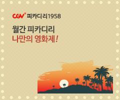CGV극장별+[CGV피카디리1958] 월간 피카디리 8월호 이벤트