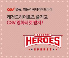 CGV극장별+[CGV명동, CGV명동역 씨네라이브러리] 레전드히어로즈 X CGV 프로모션