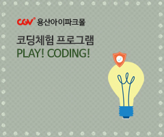 CGV극장별+[CGV용산아이파크몰]PLAY! CODING! 코딩체험 프로그램