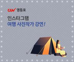 CGV극장별[CGV영등포]인스타 여행사진작가 강연 이벤트