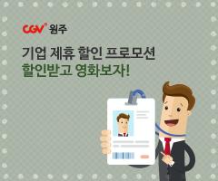 CGV극장별+[CGV원주] 기업 제휴 할인 프로모션