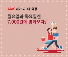 CGV극장별+[CGV미아 외 3개 극장]워라밸 X 월화벨 월화엔 7,000원 프로모션