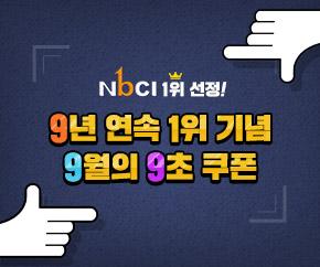 스페셜이벤트 NBCI 9년 연속 1위 기념, 9월의 9초 쿠폰 2차