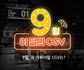 스페셜이벤트 이달의 CGV_9월