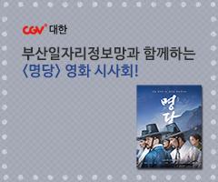 CGV극장별 [CGV대한]부산일자리정보망과 함께하는 <명당> 영화 시사회