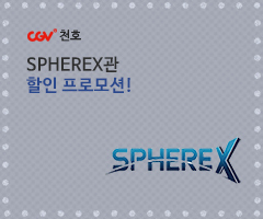 CGV극장별 [CGV천호]SphereX관 할인 프로모션