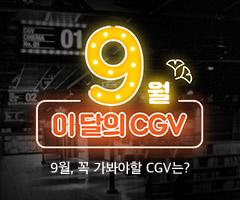 스페셜이벤트+이달의 CGV_9월