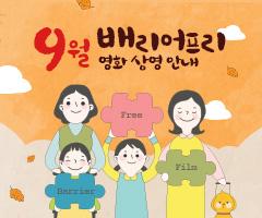영화/예매 9월 배리어프리 영화 상영작 공지