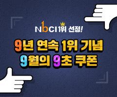 스페셜이벤트+NBCI 9년 연속 1위 기념, 9월의 9초 쿠폰 2차