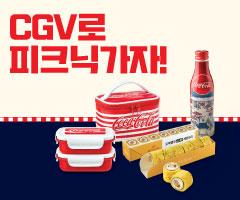 스페셜이벤트 개강기념 CGV로 피크닉 가자!