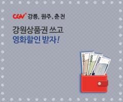 CGV극장별+[CGV강릉, 원주, 춘천] 강원상품권 쓰고 영화할인 받자!