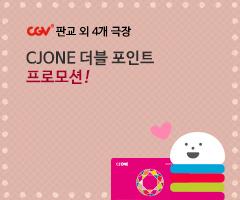CGV극장별+[CGV판교 외 4개 극장]분당지역 CJ ONE 더블 할인 프로모션