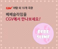 CGV극장별+[CGV경기] 수제 슬라임 판매