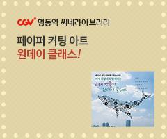 CGV극장별+[CGV명동역 씨네라이브러리]페이퍼 커팅 아트 원데이 클래스
