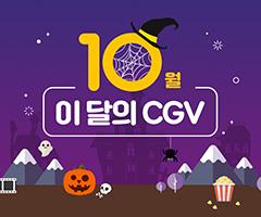 스페셜이벤트+이달의 CGV_10월